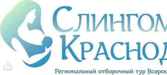 Слингомама 2017 - Краснодар