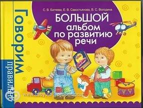 Покупки для малышей от 1-1,5 лет