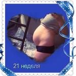 Третья беременность 21 неделя