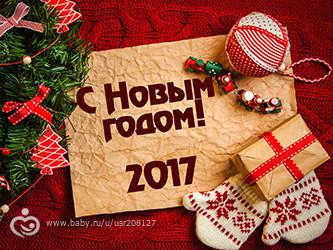Новый год наступил!