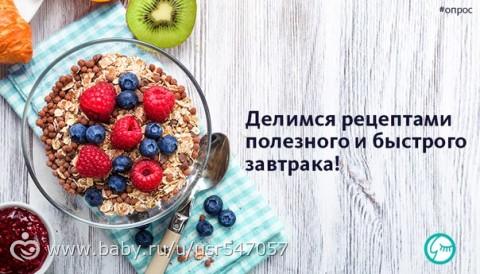 Что и как вы любите готовить по утрам?)