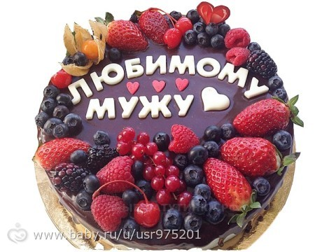 Торт для мужа фото
