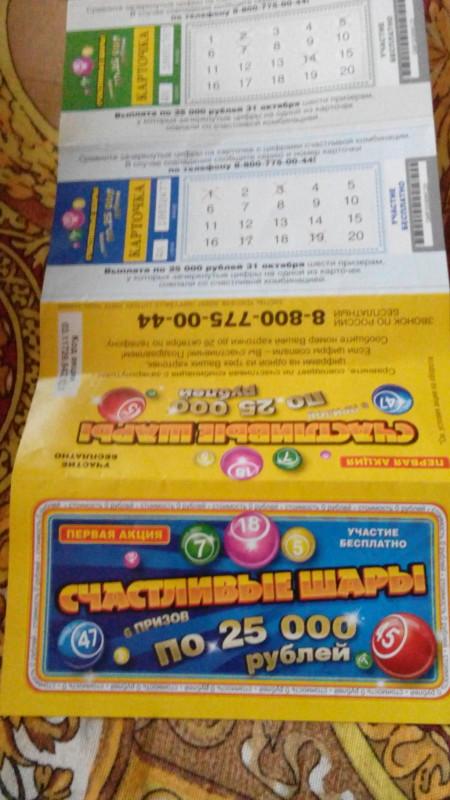 lotereya-schastliviy-nomer-otzivi