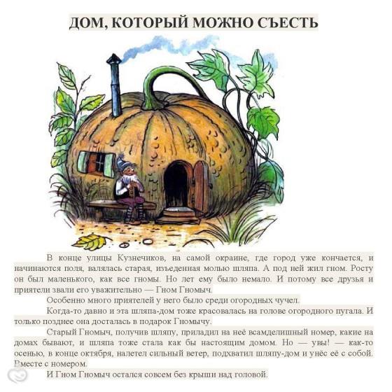 Гном гномыч и изюмка (агнеш балинт) в иллюстрациях сутеева.