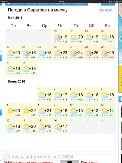 г саратов погода на неделю