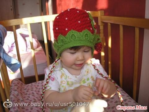 шапочка - клубничка крючком (для себя, в копилку)