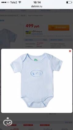 Распродажа в детском мире, стоит ли?)