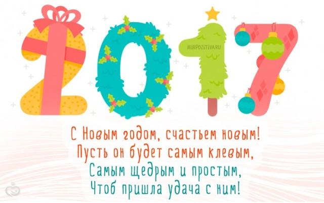 Девчули с Новым Годом!!!