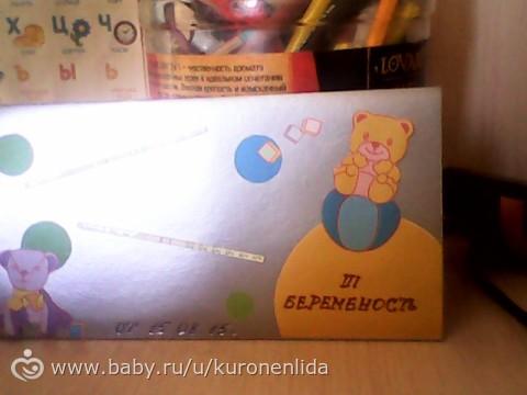мы ждем 3 малыша:-) 5 -6 нед берем